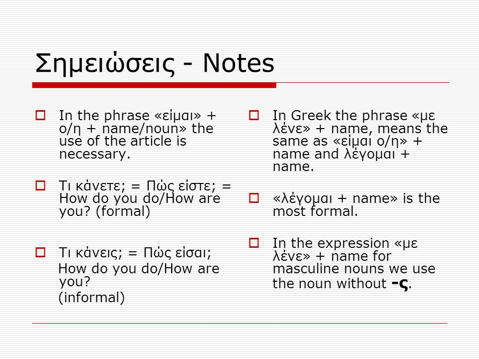 Σημειώσεις - Notes In the phrase «είμαι» + ο/η + name/noun» the use of the article is necessary.