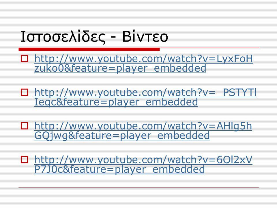 Ιστοσελίδες - Βίντεο http://www.youtube.com/watch v=LyxFoHzuko0&feature=player_embedded.