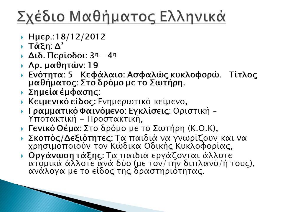 Σχέδιο Μαθήματος Ελληνικά