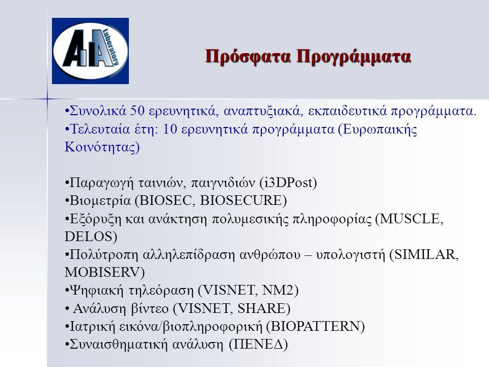 Πρόσφατα Προγράμματα Συνολικά 50 ερευνητικά, αναπτυξιακά, εκπαιδευτικά προγράμματα. Τελευταία έτη: 10 ερευνητικά προγράμματα (Ευρωπαικής Κοινότητας)