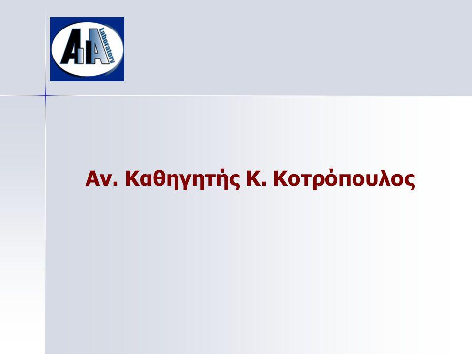 Αν. Καθηγητής Κ. Κοτρόπουλος
