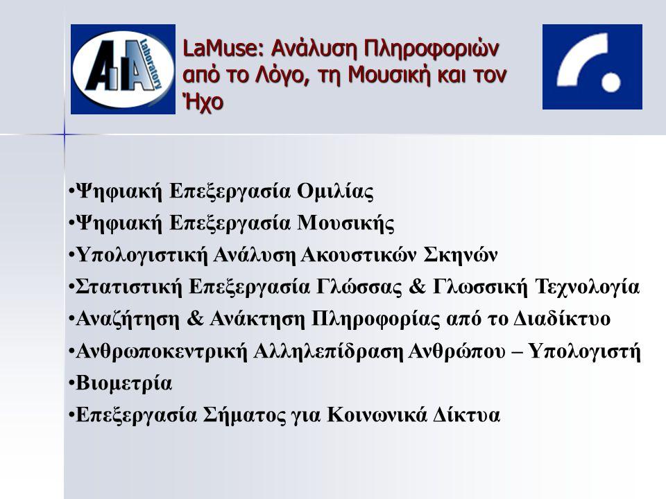 LaMuse: Ανάλυση Πληροφοριών από το Λόγο, τη Μουσική και τον Ήχο