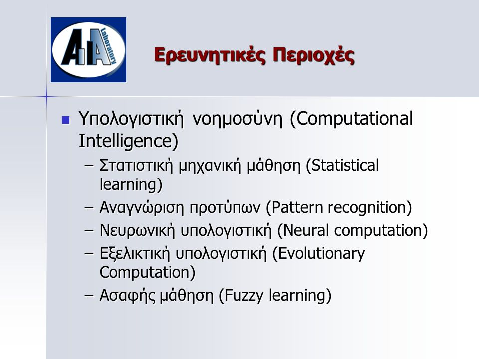 Υπολογιστική νοημοσύνη (Computational Intelligence)