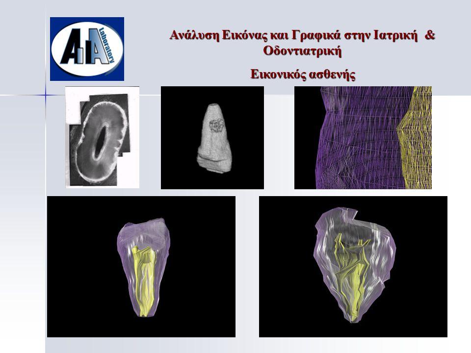 Ανάλυση Εικόνας και Γραφικά στην Ιατρική & Οδοντιατρική