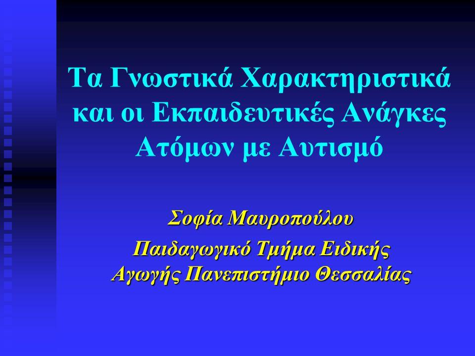 Παιδαγωγικό Τμήμα Ειδικής Αγωγής Πανεπιστήμιο Θεσσαλίας