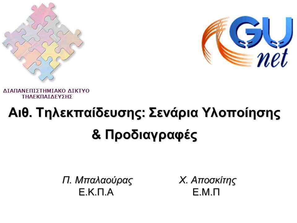 Αιθ. Τηλεκπαίδευσης: Σενάρια Υλοποίησης & Προδιαγραφές