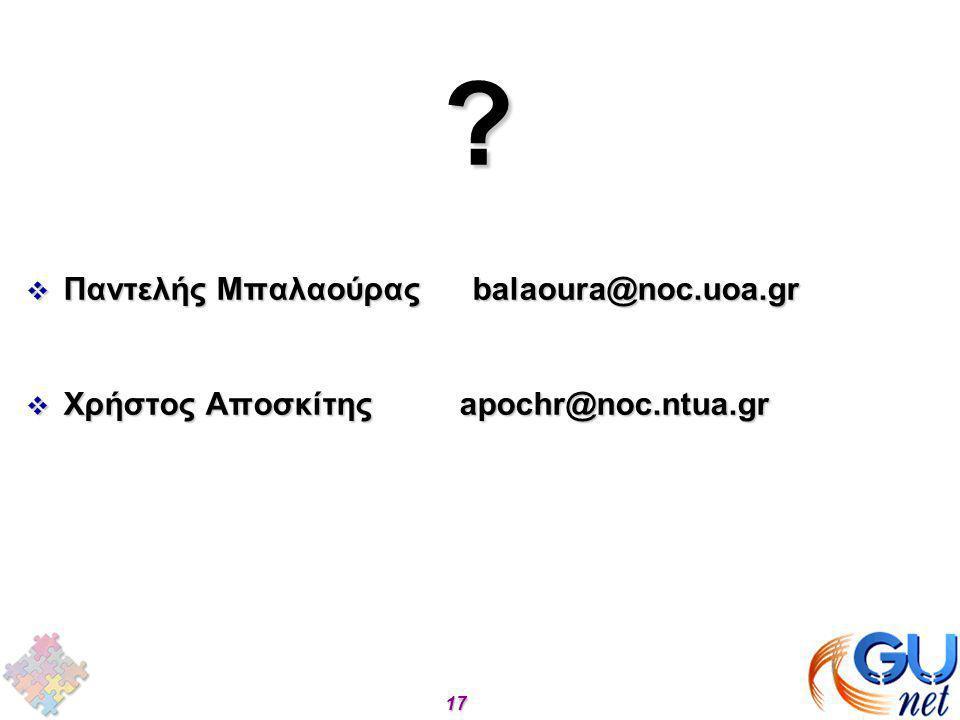 Παντελής Μπαλαούρας balaoura@noc.uoa.gr