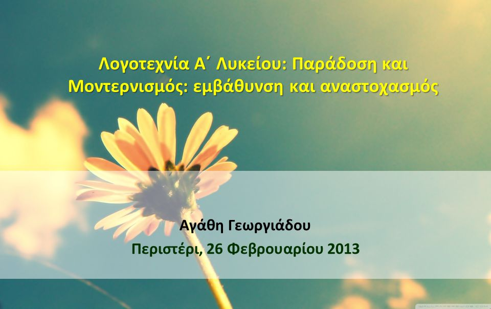 Αγάθη Γεωργιάδου Περιστέρι, 26 Φεβρουαρίου 2013