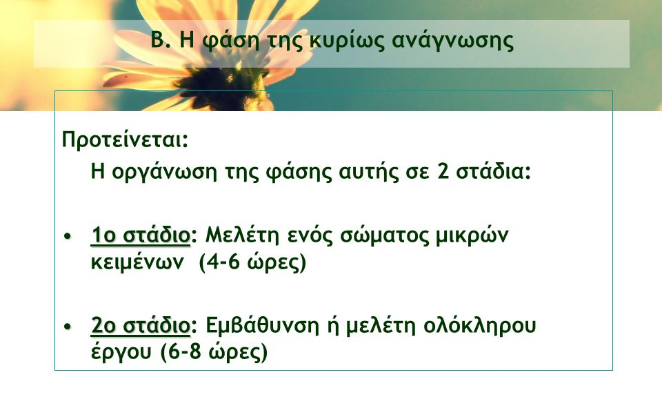 Β. Η φάση της κυρίως ανάγνωσης