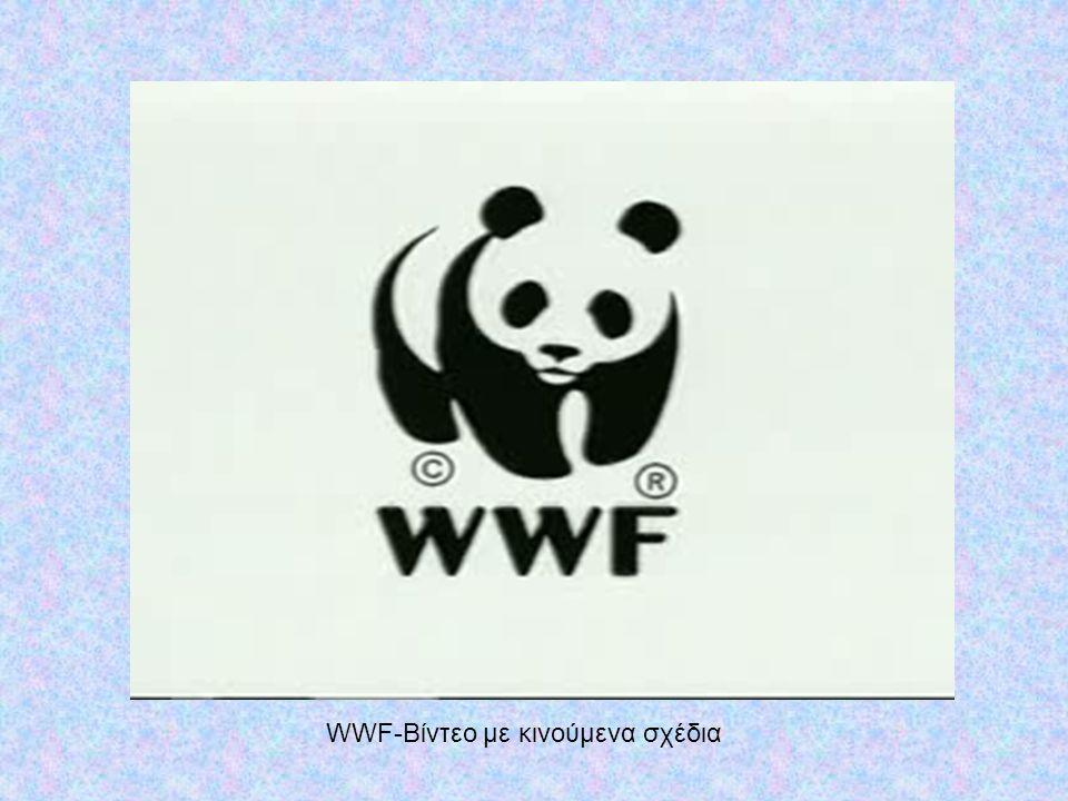 WWF-Βίντεο με κινούμενα σχέδια