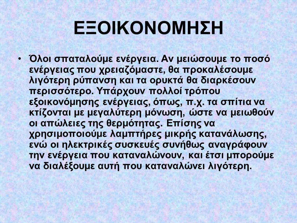 ΕΞΟΙΚΟΝΟΜΗΣΗ
