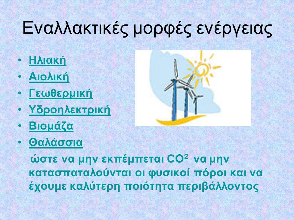 Εναλλακτικές μορφές ενέργειας