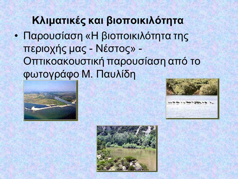 Κλιματικές και βιοποικιλότητα