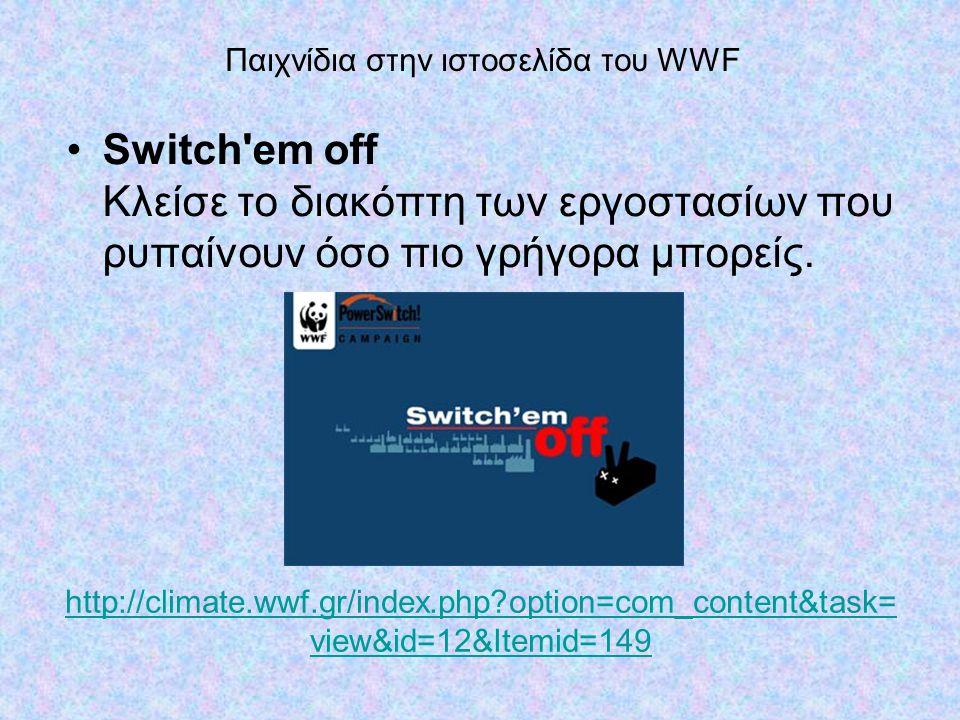 Παιχνίδια στην ιστοσελίδα του WWF