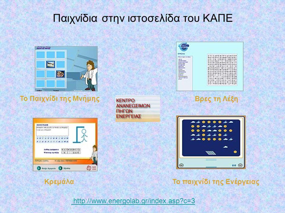 Παιχνίδια στην ιστοσελίδα του ΚΑΠΕ