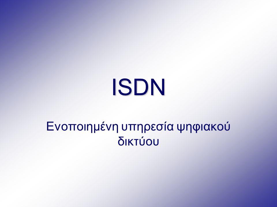 Ενοποιημένη υπηρεσία ψηφιακού δικτύου