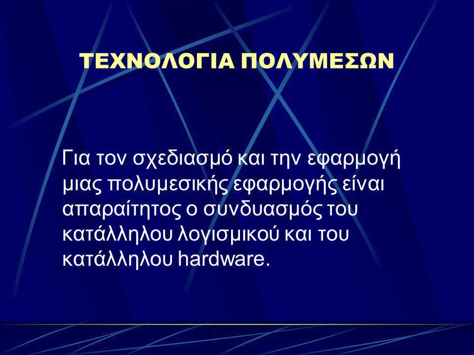 ΤΕΧΝΟΛΟΓΙΑ ΠΟΛΥΜΕΣΩΝ