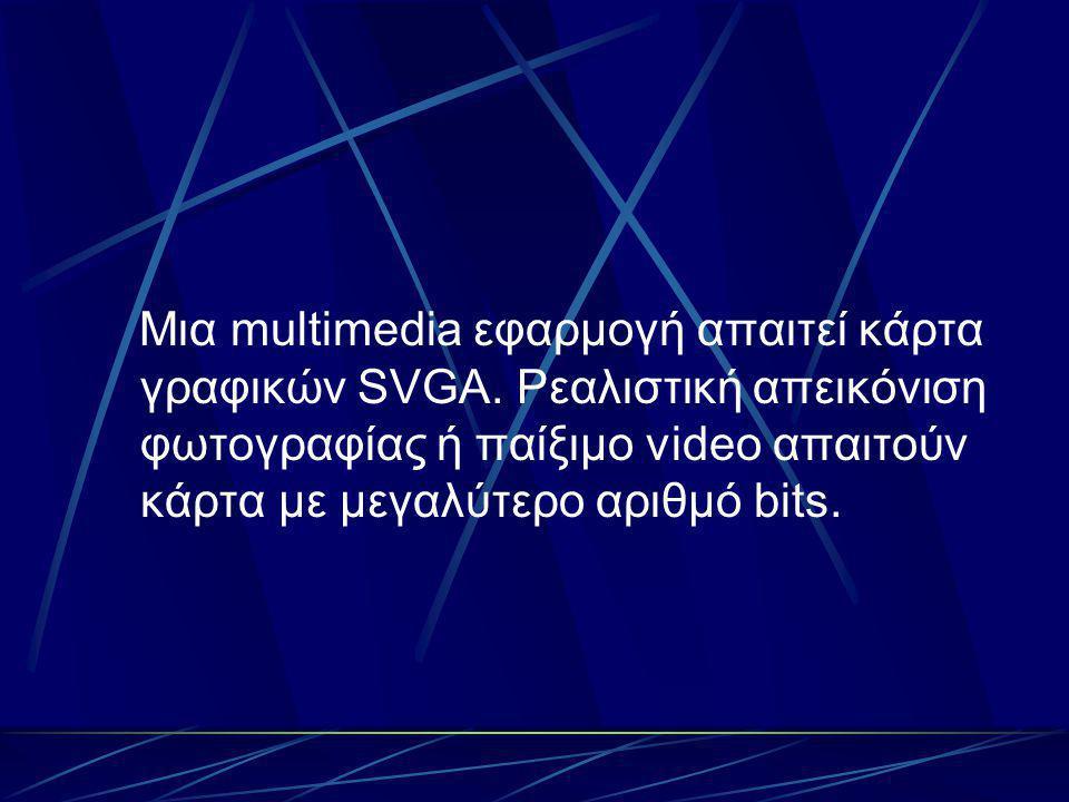 Μια multimedia εφαρμογή απαιτεί κάρτα γραφικών SVGA