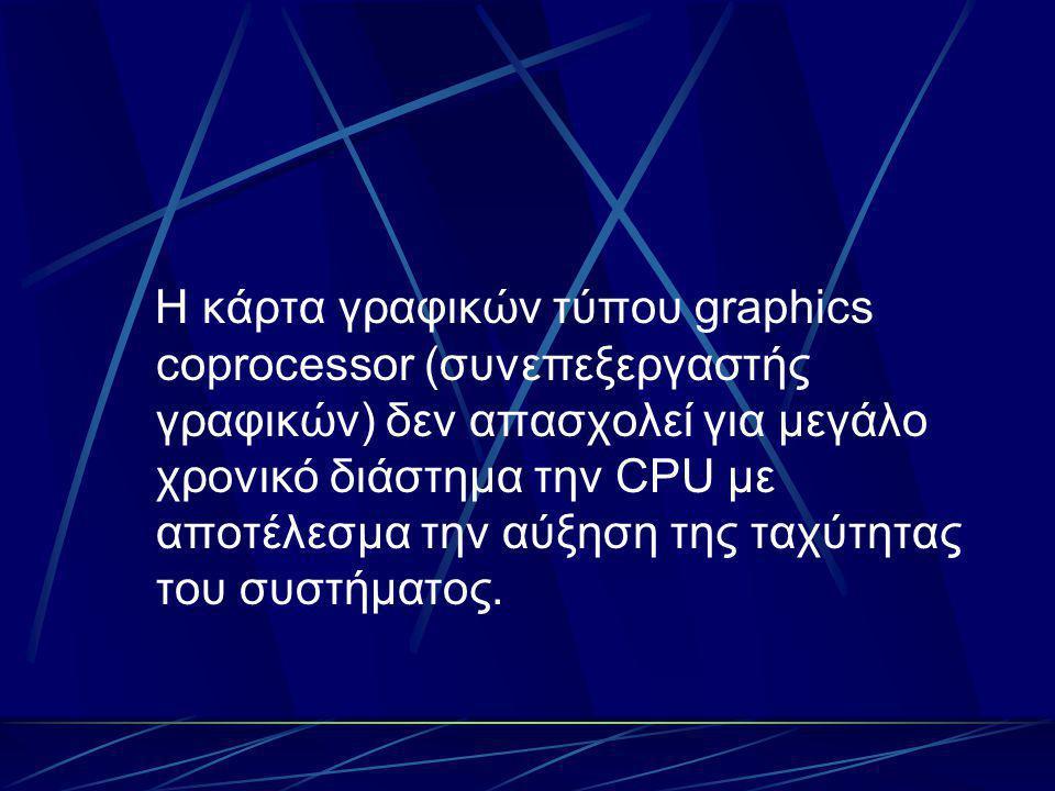 Η κάρτα γραφικών τύπου graphics coprocessor (συνεπεξεργαστής γραφικών) δεν απασχολεί για μεγάλο χρονικό διάστημα την CPU με αποτέλεσμα την αύξηση της ταχύτητας του συστήματος.