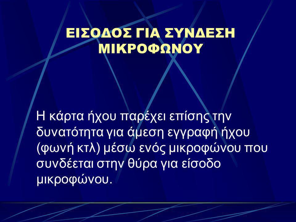 ΕΙΣΟΔΟΣ ΓΙΑ ΣΥΝΔΕΣΗ ΜΙΚΡΟΦΩΝΟΥ
