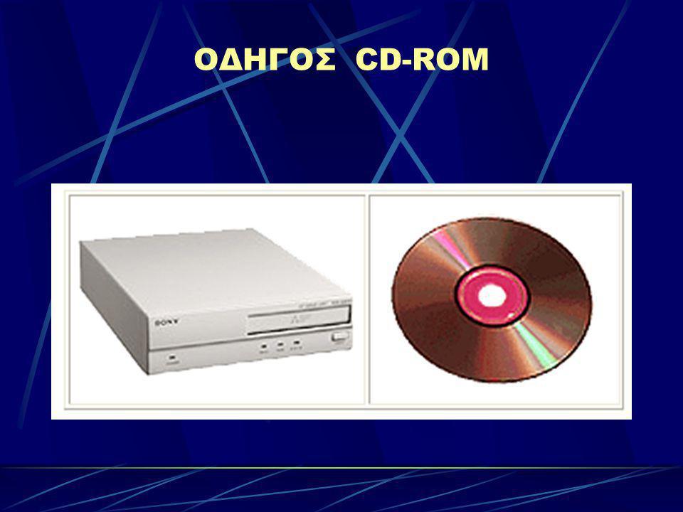 ΟΔΗΓΟΣ CD-ROM