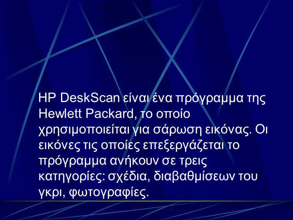 HP DeskScan είναι ένα πρόγραμμα της Hewlett Packard, το οποίο χρησιμοποιείται για σάρωση εικόνας.