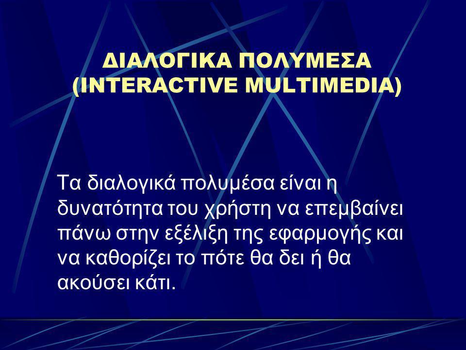 ΔΙΑΛΟΓΙΚΑ ΠΟΛΥΜΕΣΑ (INTERACTIVE MULTIMEDIA)