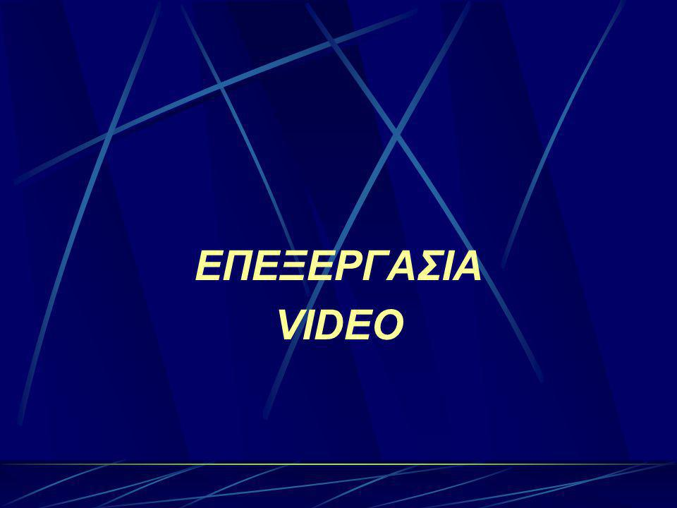 ΕΠΕΞΕΡΓΑΣΙΑ VIDEO