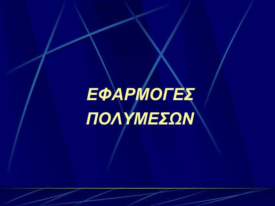 ΕΦΑΡΜΟΓΕΣ ΠΟΛΥΜΕΣΩΝ