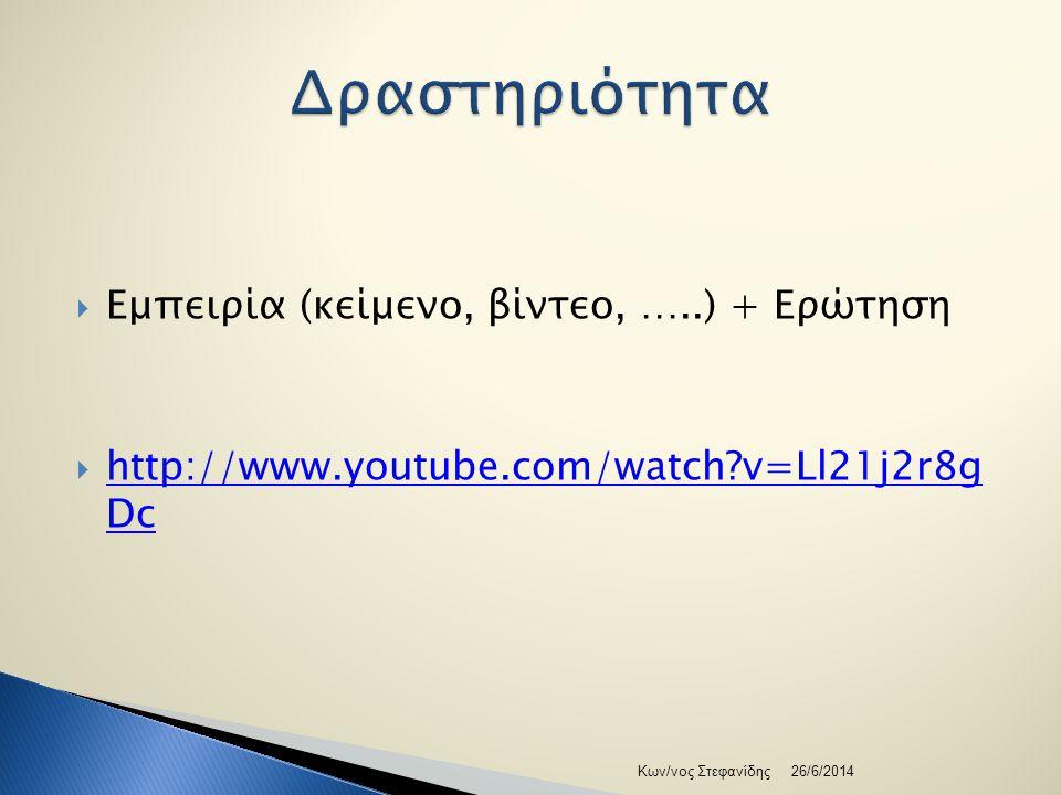 Δραστηριότητα Εμπειρία (κείμενο, βίντεο, …..) + Ερώτηση