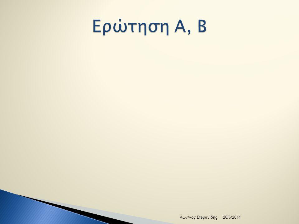 Ερώτηση Α, Β Κων/νος Στεφανίδης 3/4/2017