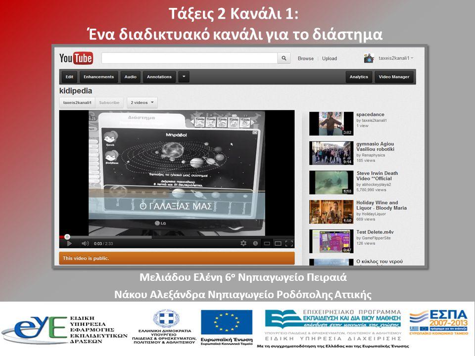 Τάξεις 2 Κανάλι 1: Ένα διαδικτυακό κανάλι για το διάστημα