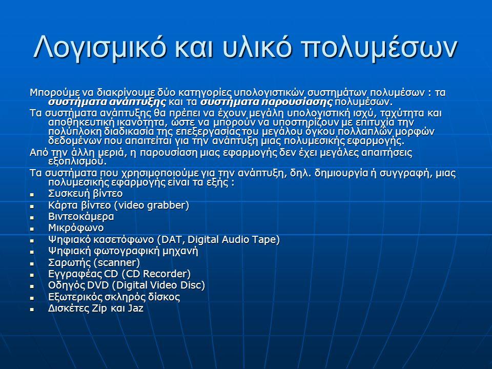 Λογισμικό και υλικό πολυμέσων