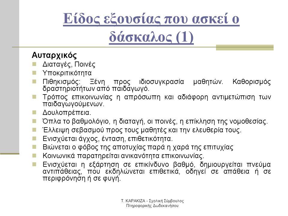 Είδος εξουσίας που ασκεί ο δάσκαλος (1)