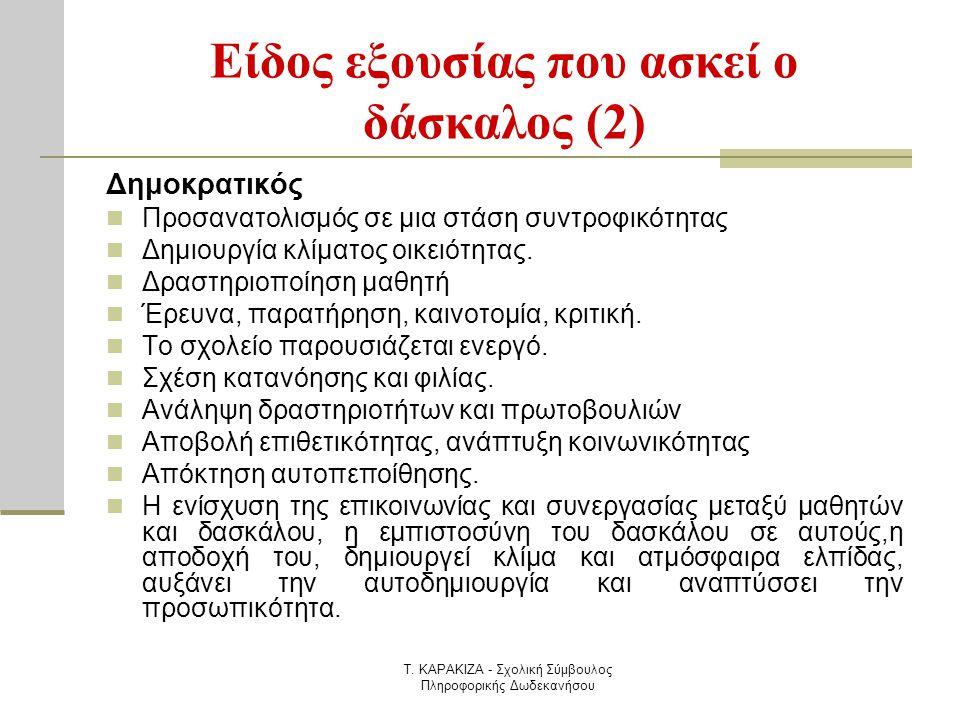 Είδος εξουσίας που ασκεί ο δάσκαλος (2)