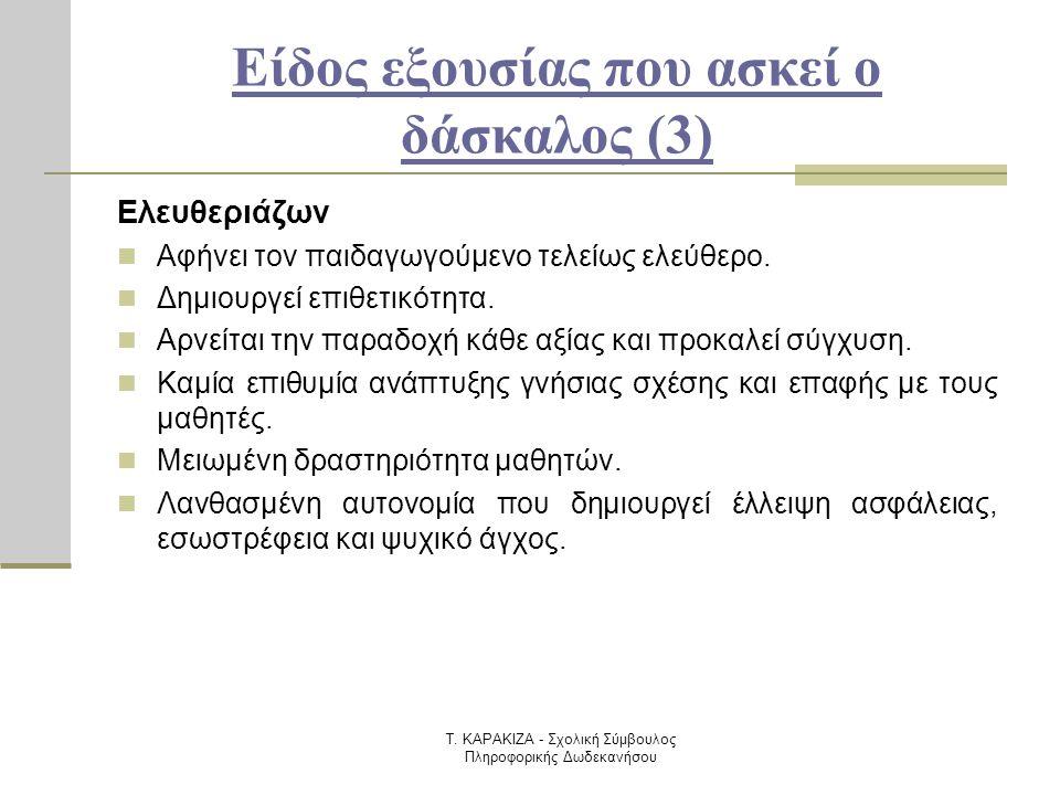 Είδος εξουσίας που ασκεί ο δάσκαλος (3)