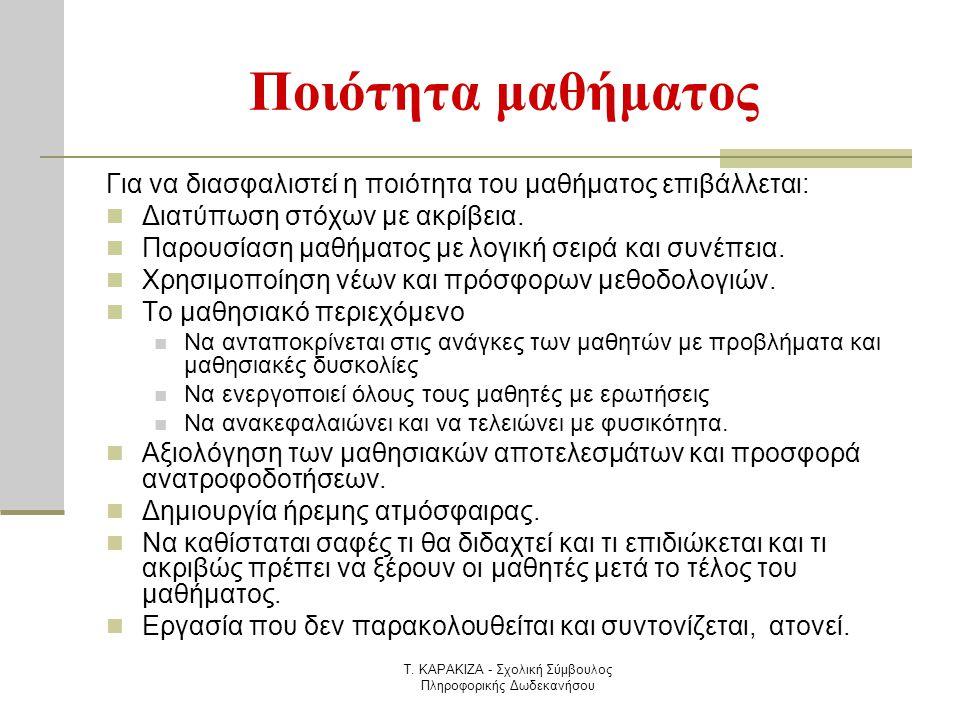 Τ. ΚΑΡΑΚΙΖΑ - Σχολική Σύμβουλος Πληροφορικής Δωδεκανήσου