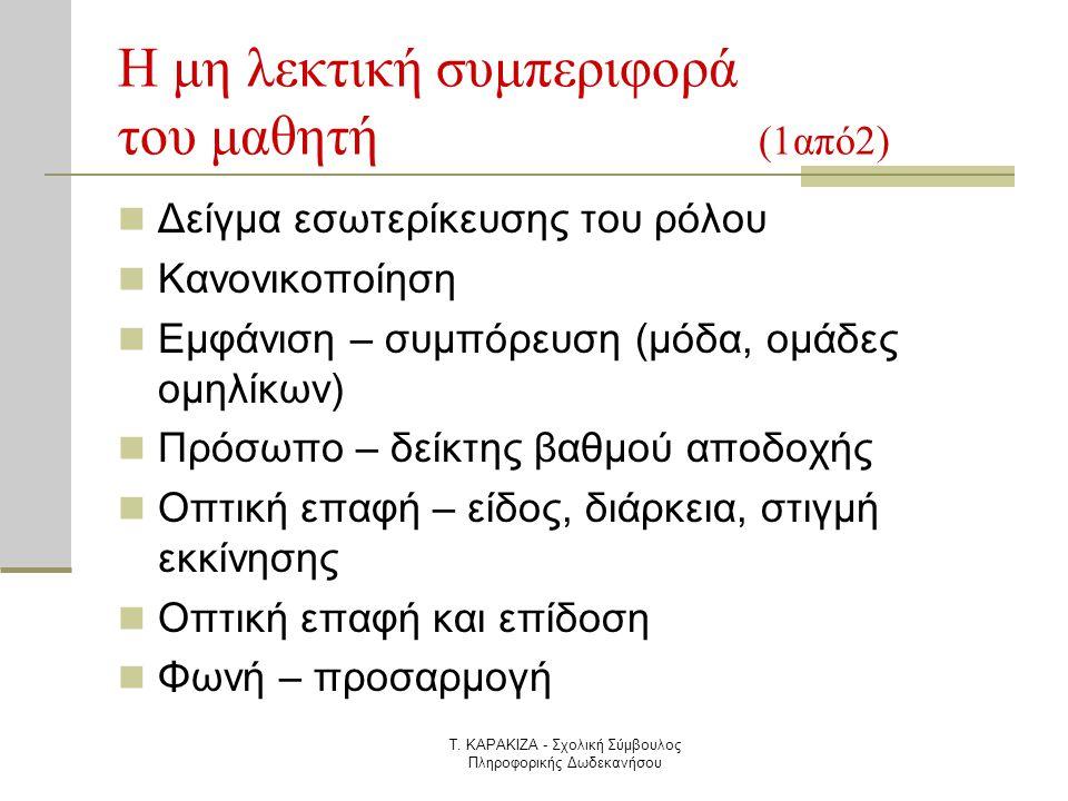 Η μη λεκτική συμπεριφορά του μαθητή (1από2)