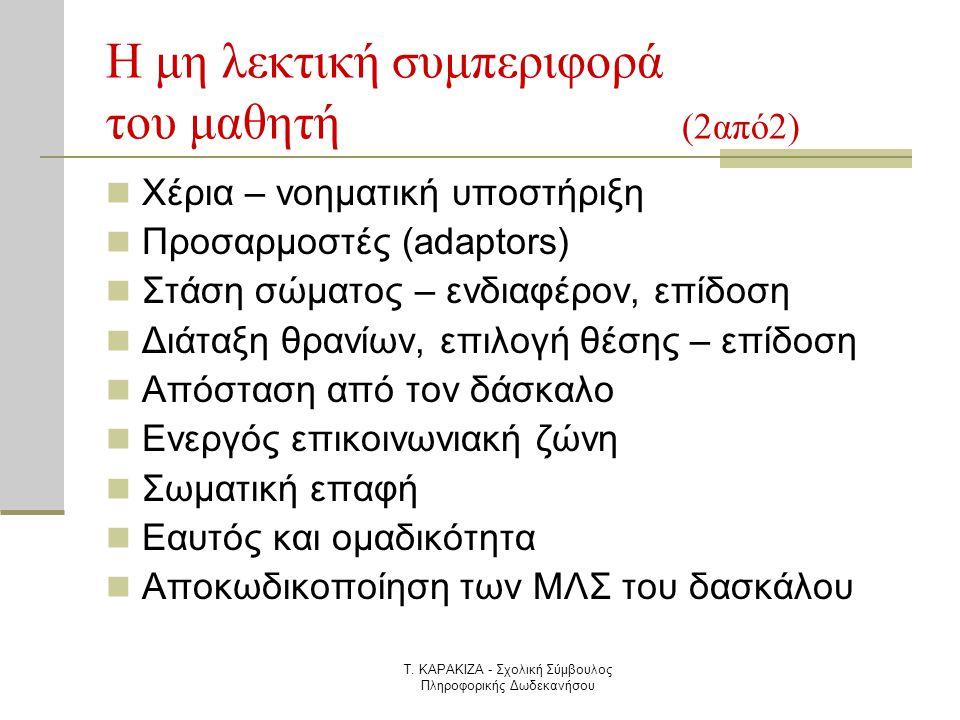 Η μη λεκτική συμπεριφορά του μαθητή (2από2)