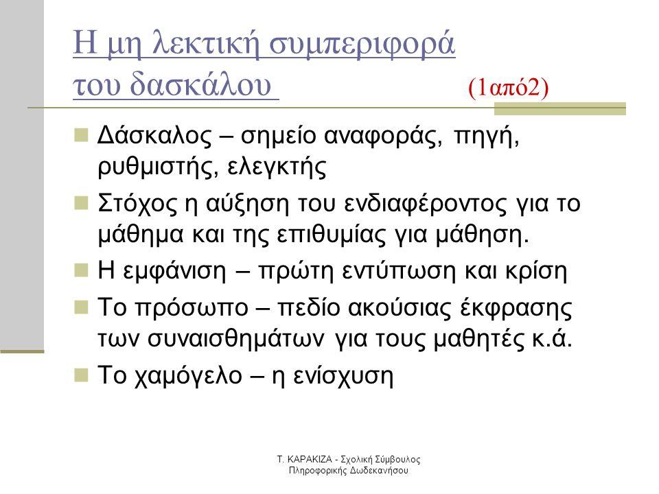 Η μη λεκτική συμπεριφορά του δασκάλου (1από2)