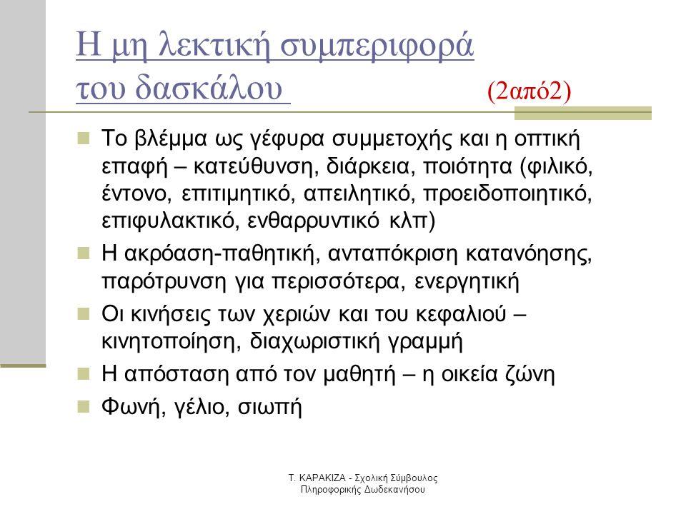 Η μη λεκτική συμπεριφορά του δασκάλου (2από2)