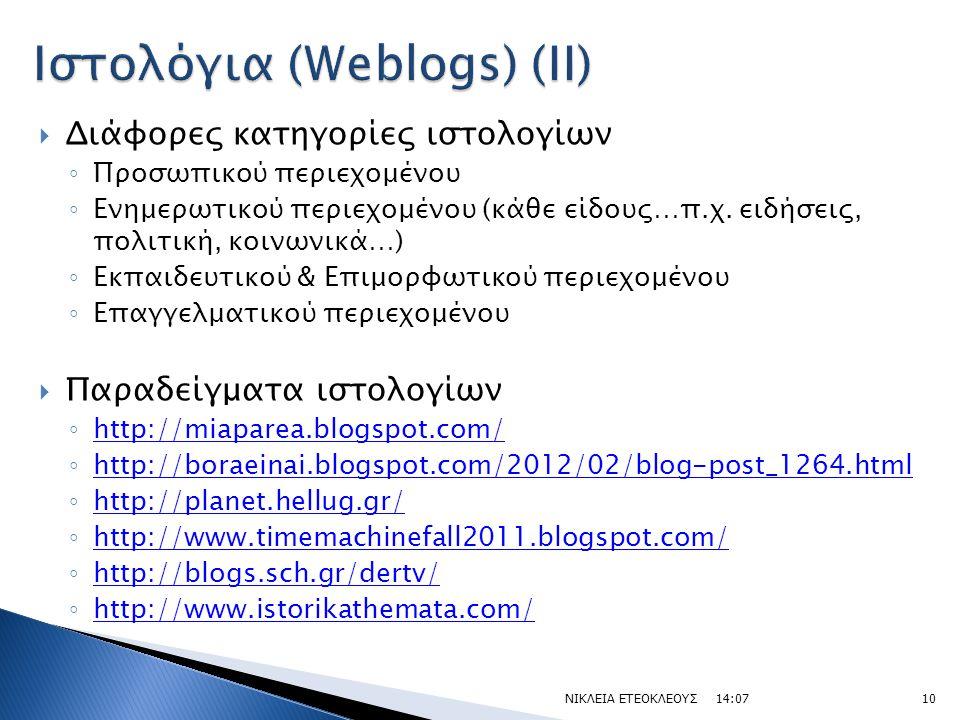 Ιστολόγια (Weblogs) (ΙΙ)