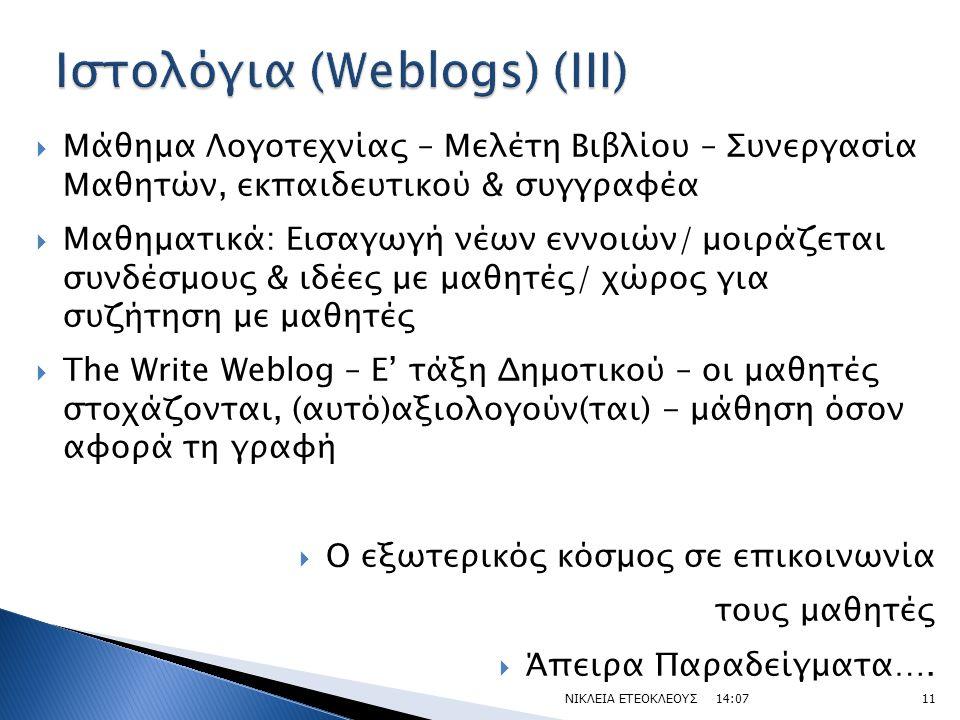 Ιστολόγια (Weblogs) (ΙΙΙ)