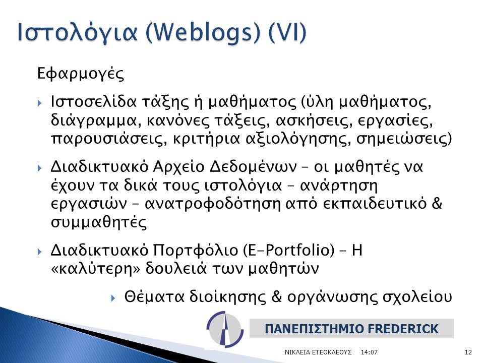 Ιστολόγια (Weblogs) (VΙ)