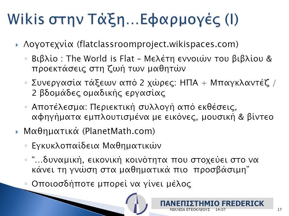 Wikis στην Τάξη…Εφαρμογές (Ι)