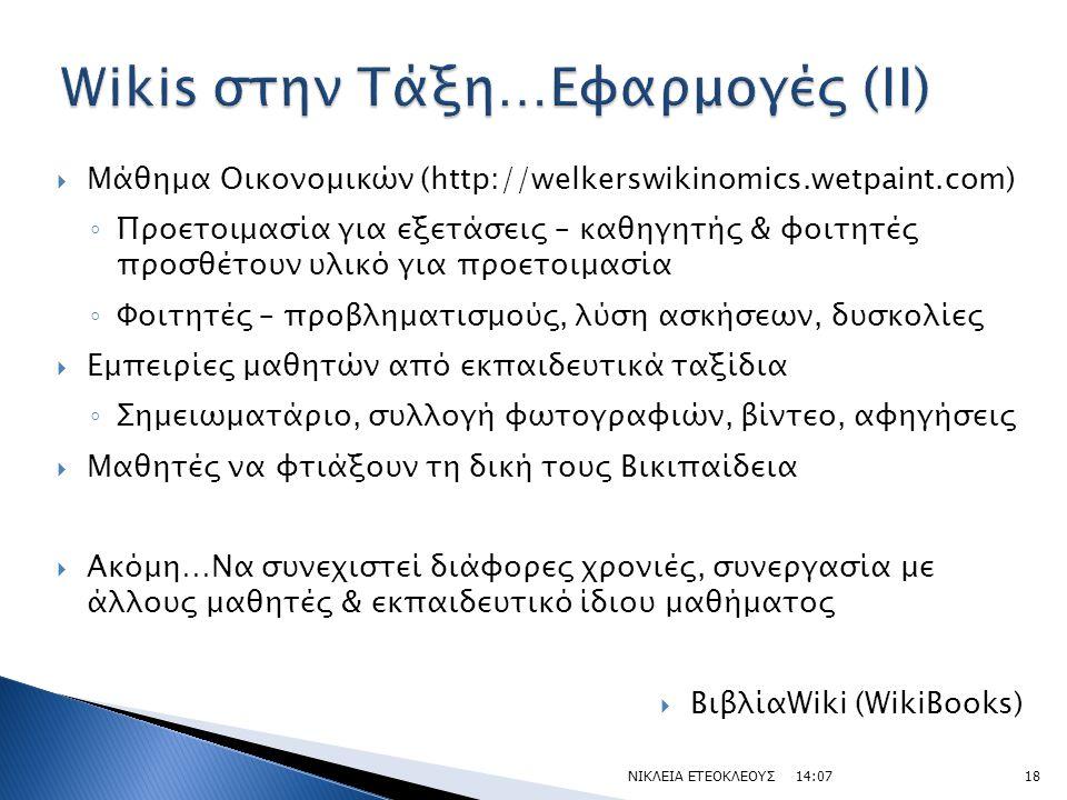 Wikis στην Τάξη…Εφαρμογές (ΙΙ)