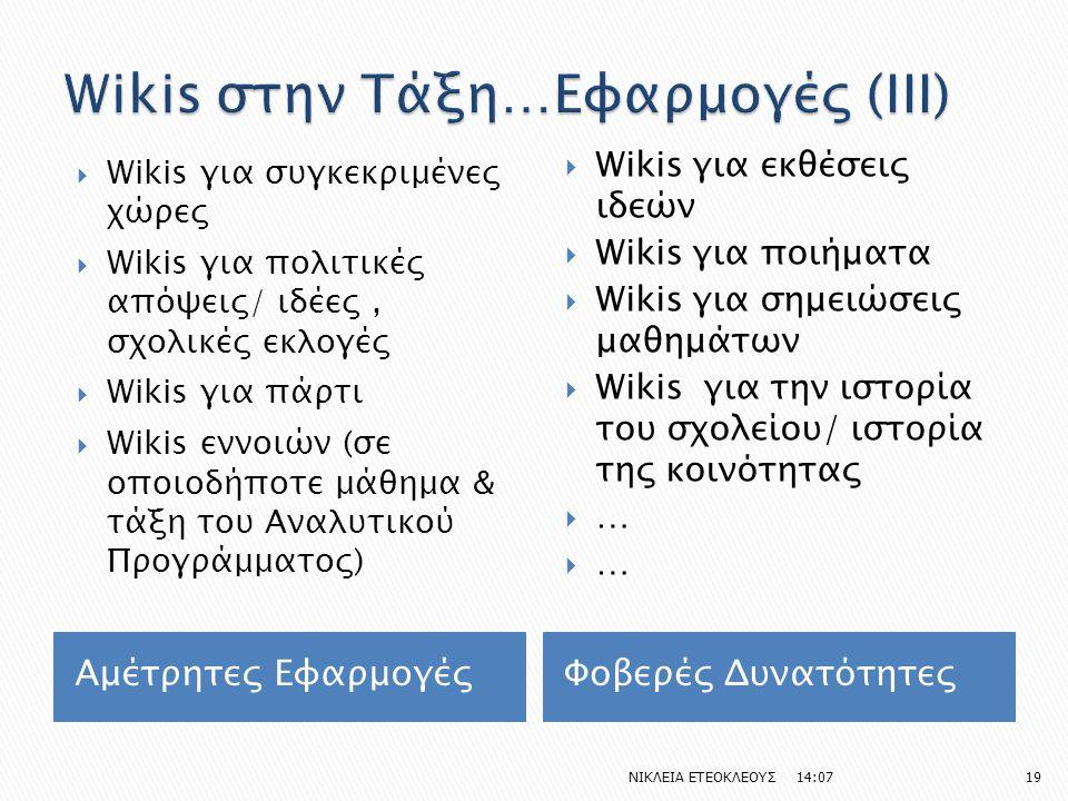 Wikis στην Τάξη…Εφαρμογές (ΙΙΙ)