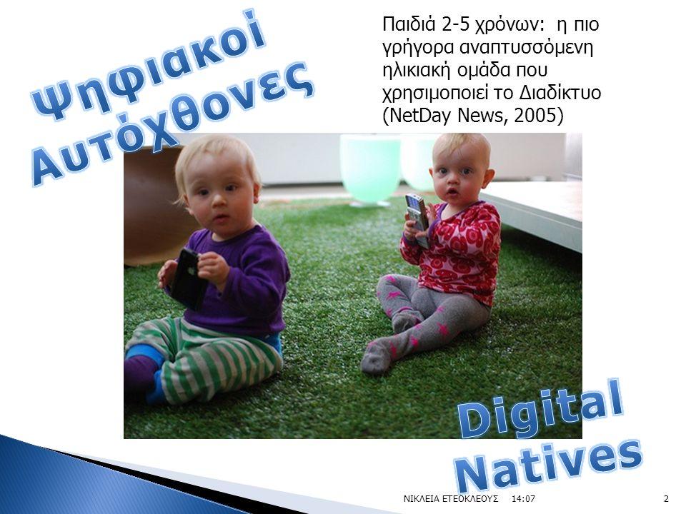 Ψηφιακοί Αυτόχθονες Digital Natives