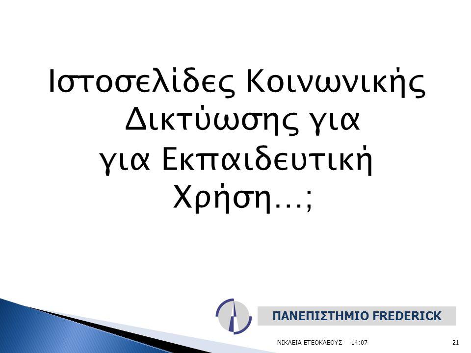 ΠΑΝΕΠΙΣΤΗΜΙΟ FREDERICK