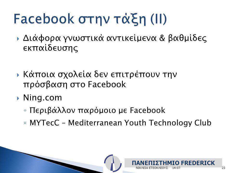 Facebook στην τάξη (II)